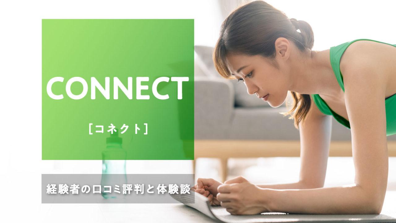 『CONNECT』の効果は?口コミ評判と体験談|料金やインストラクターも徹底解説!