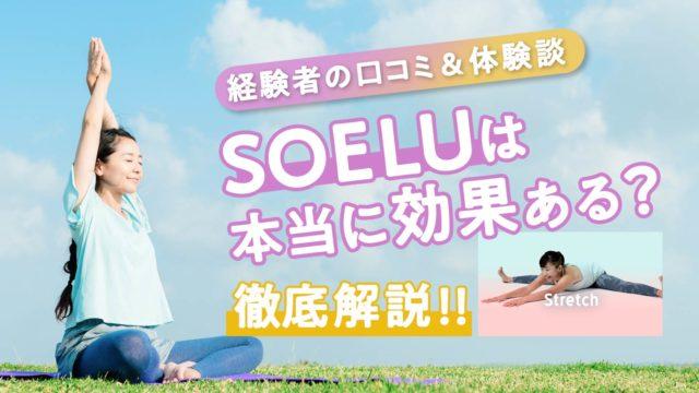 SOELUの口コミ・評判