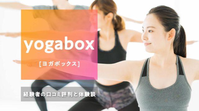 『yogabox』の効果は?口コミ評判と体験談|料金やインストラクターも徹底解説!