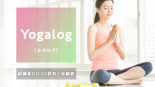 『Yogalog』の効果は?口コミ評判と体験談|料金やインストラクターも徹底解説!