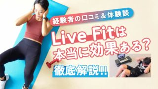 Live Fitの口コミ・評判
