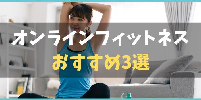 【12社ガチ比較】自宅で出来るおすすめのオンラインフィットネス3選