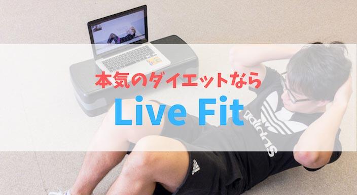 LiveFit-KV1