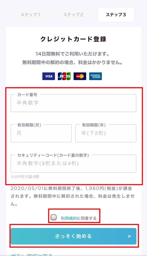 リーンボディの無料体験登録方法の図説6